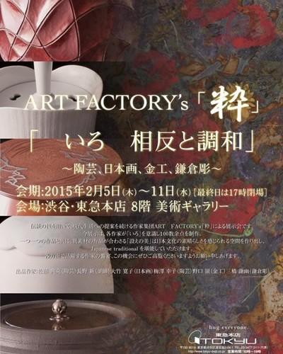 artfactory-iki