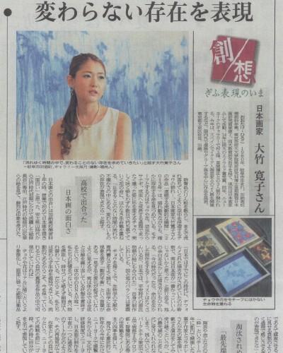 岐阜新聞2015・8月